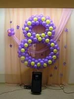 Цифра 8 из воздушных шаров.Оформление сцены (1.50м)