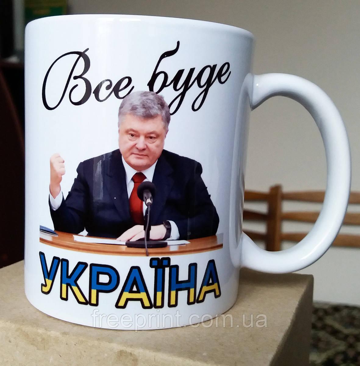 """Чашка-прикол """"Порошенко. Все буде Україна"""". Печать на чашках, кружках."""