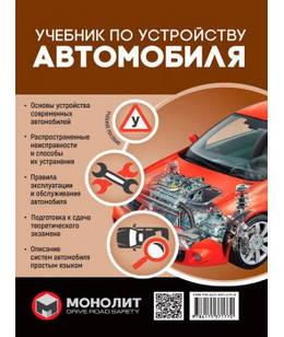 Учебник по устройству автомобиля. Учебное пособие