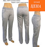 Теплые женские штаны трикотажные. Теплые брюки  женские