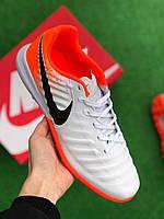 Сороконожки Nike Tiempo Ligera IV TF/многошиповки найк темпо/тиемпо