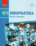 Підручник. Інформатика 10 (11) клас. Бондаренко О., Ластовецький В. та ін.
