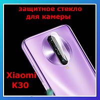 Xiaomi Redmi K30 защитное стекло для камеры сапфировое