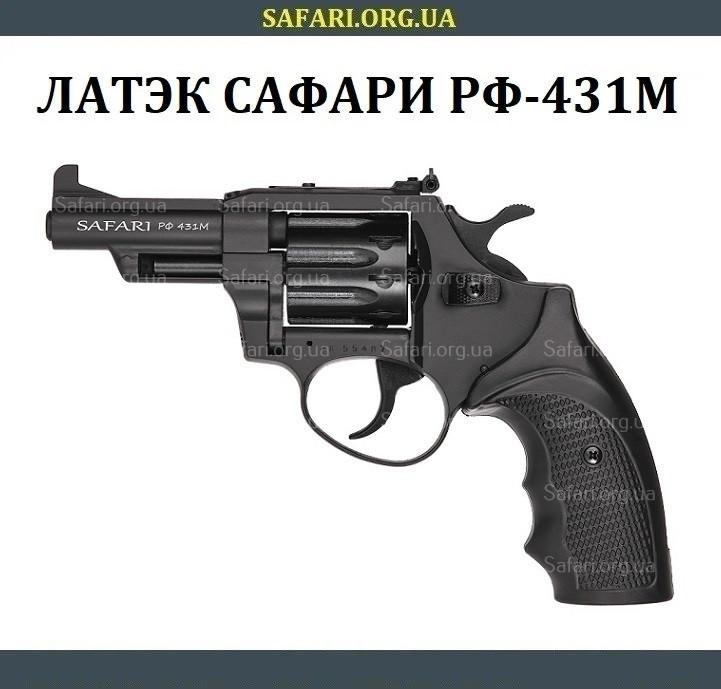 Револьвер Латэк Сафари РФ-431М (Пластик)