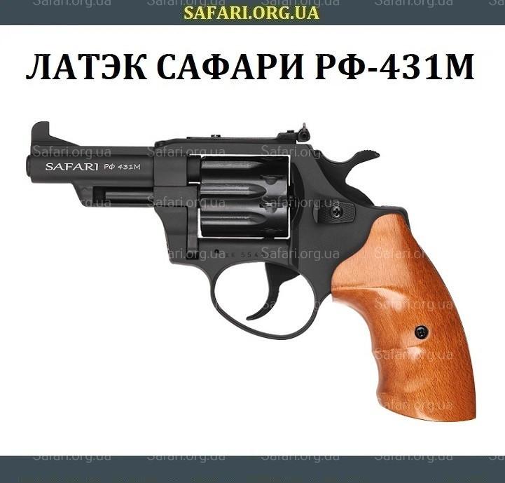 Револьвер под патрон Флобера Латэк Сафари РФ-431М (Бук)