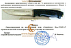 """Нож рыбацкий для чистки потрошения разделки филирования рыбы и помощи в походе и на охоте """"Цитрус"""", фото 6"""