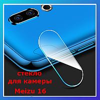 Meizu 16 защитное стекло для камеры сапфировое