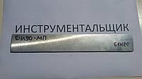 Заготовка для ножа сталь ДИ90-МП 250х37-40х4-4.2 мм термообработка (63 HRC) шлифовка, фото 1