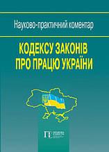 Науково-практичний коментар Кодексу законів про працю України 2020