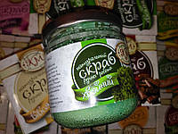 Скрабы солевые для тела 280 грам