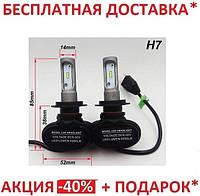 Автомобильные лампы LED S1 H7 | Автолампы | Светодиодные лампы для фар
