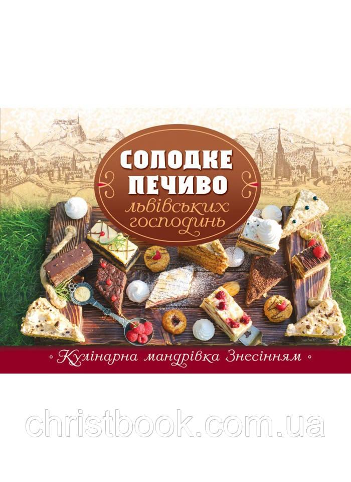 Солодке печиво львівських господинь