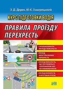 Курс підготовки водія. Правила проїзду перехресть
