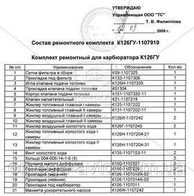 Ремкомплект карбюратора К-126ГУ (17 наимен.) УАЗ (ПЕКАР) К126ГУ 1107910