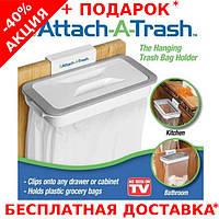 Подвесное кухонное ведро для мусора Attach-A-Trash держатель для мусорных пакетов