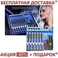 Аудио микшер Mixer 8USB \ CT8 Ямаха 8 канальный