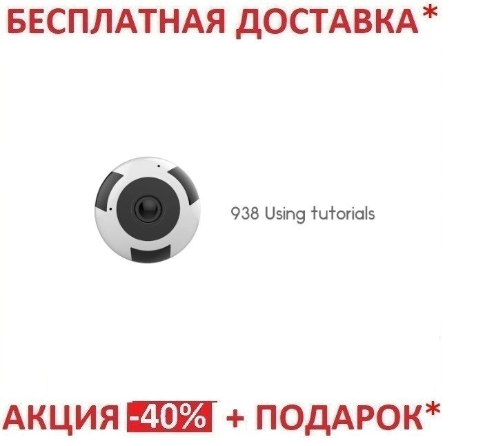 Панорамная камера видеонаблюдения FV-938 Wi-Fi-камера