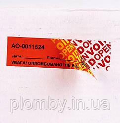 Індикаторні пломби-наклейки 20х70 мм, помаранчева, залишає слід на об'єкті