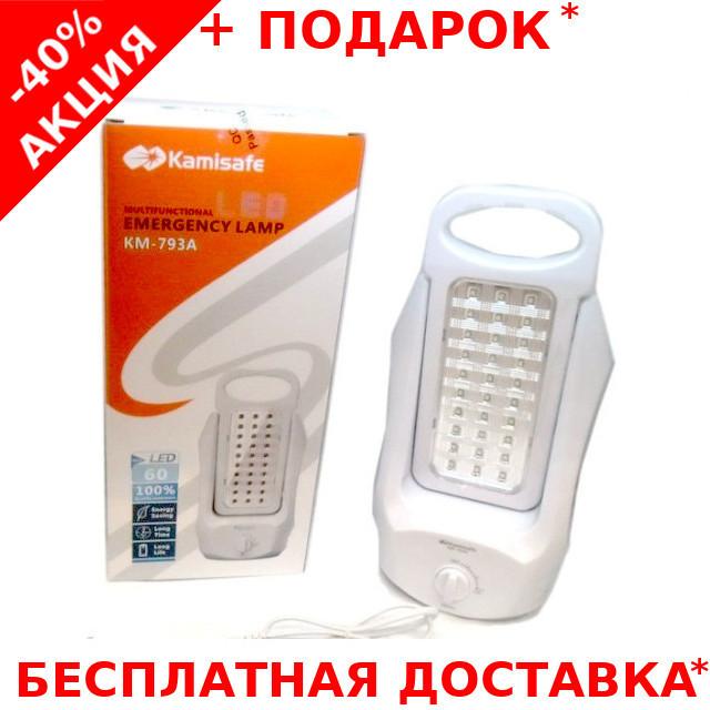 Лампа светильник светодиодный аварийного освещения Kamisafe KM-793A 5.8W 60LED 220V с аккумулятором.