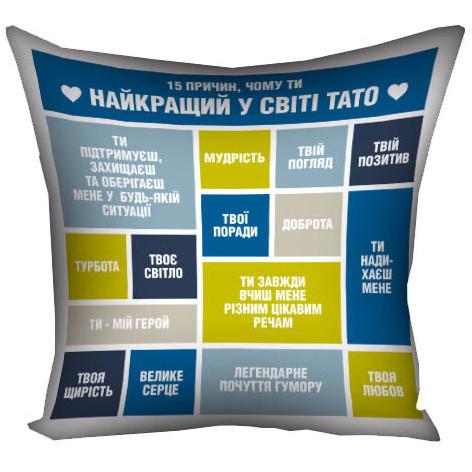 """Подушка """"15 причин, чому ти найкращий у світі тато"""" - Подарок папе - Лучшему папе - Отцу подарок"""