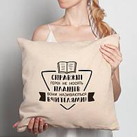 """Подушка """"Справжні герої не носять плащів, вони називаються вчителями"""" в подарок учителю"""