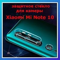 Xiaomi Mi Note 10 защитное стекло для камеры сапфировое
