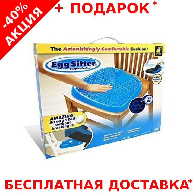 Ортопедическая гелевая подушка Egg Sitter с ячеистым гелем для сидения и разгрузки позвоночника