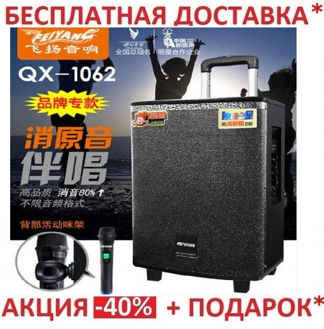 Портативная Акустика Temeisheng QX 1062 на аккумуляторе с радиомикрофонам (200W/USB/Bluetooth)