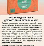 Пластины для стирки BIOTRIM NANNY, фото 5