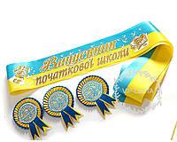 Желто голубая лента для начальной школы рельефная