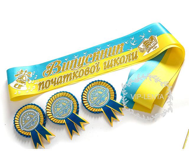 желто-голубые-ленты-выпускник-начальной- школы