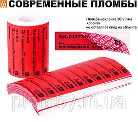 Індикаторні пломби-наклейки 20*70 мм, червона, не залишає слід на об'єкті