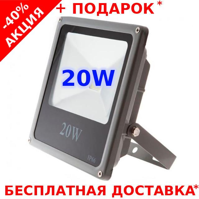 Светодиодный прожектор 20W IP65 White влагозащищенный уличного исполнения черный корпус