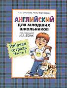Английский для младших школьников. Рабочая тетрадь Часть 1. И. А. Шишкова