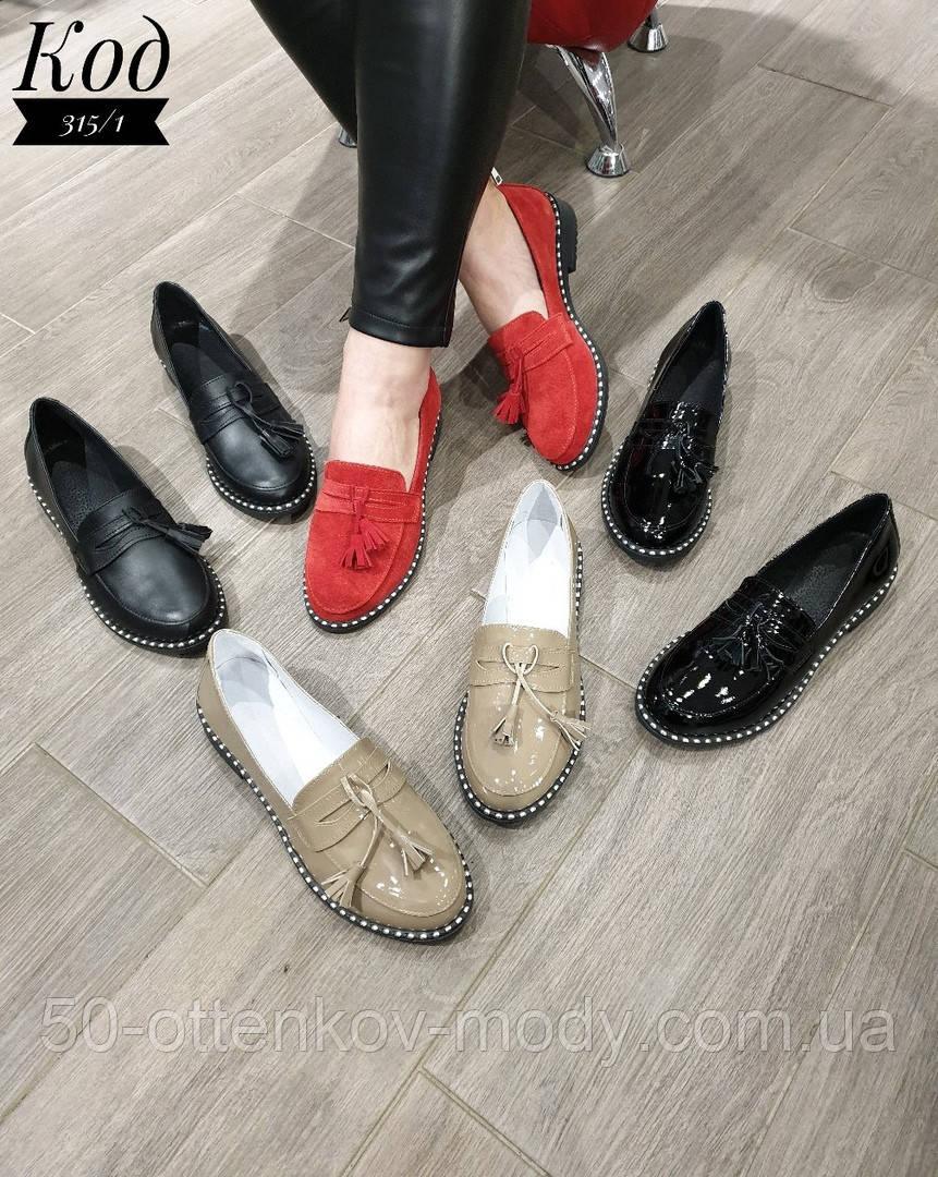 Женские туфли лоферы из натуральной кожи с кисточками