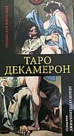 Таро Декамерон (ANKH)