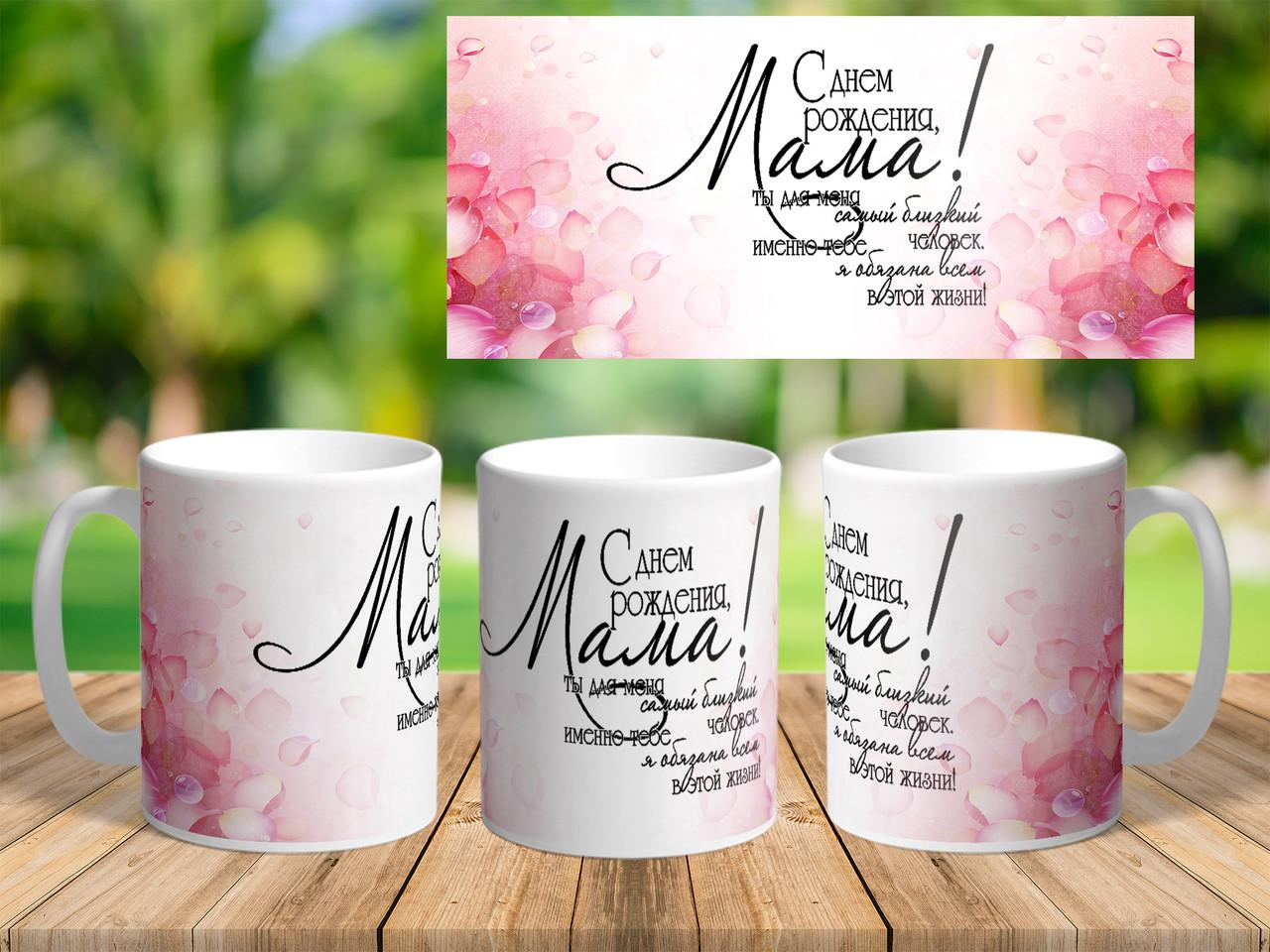 Подарок маме, чашка с надписью