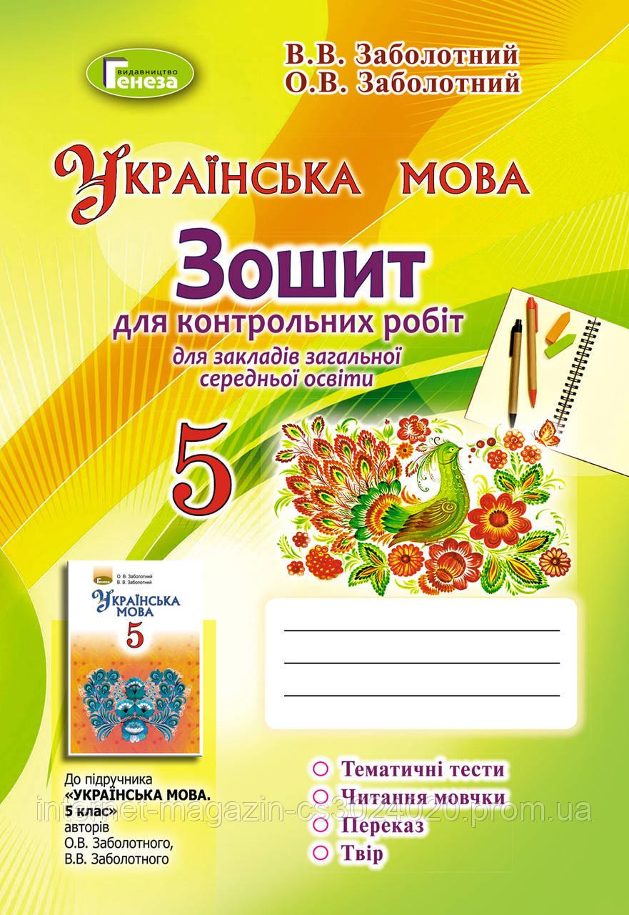 Українська мова 5 клас. Зошит для контрольних робіт. Заболотний В. В.