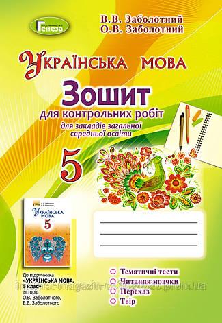 Українська мова 5 клас. Зошит для контрольних робіт. Заболотний В. В., фото 2
