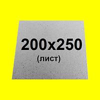 Слюда микроволновой печи 200х250 mm (лист) -УНИВЕРСАЛЬНАЯ