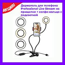 Держатель для телефона на прищепке Professional Live Stream + селфи-кольцо с подсветкой