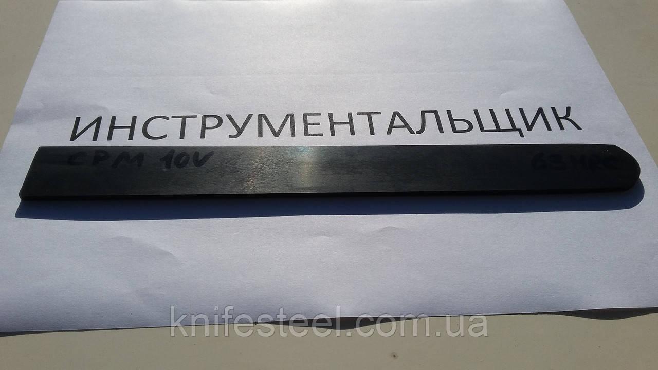 Заготовка для ножа сталь CPM 10V 250х28-29х4-4,2 мм термообработка (63 HRC) шлифовка
