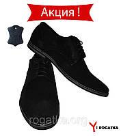 Мужские замшевые туфли черные классика. Van Kristi