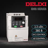 Частотный преобразователь 2.2 кВт 380В Инвертор Delixi CDI-E102G2R2T4B