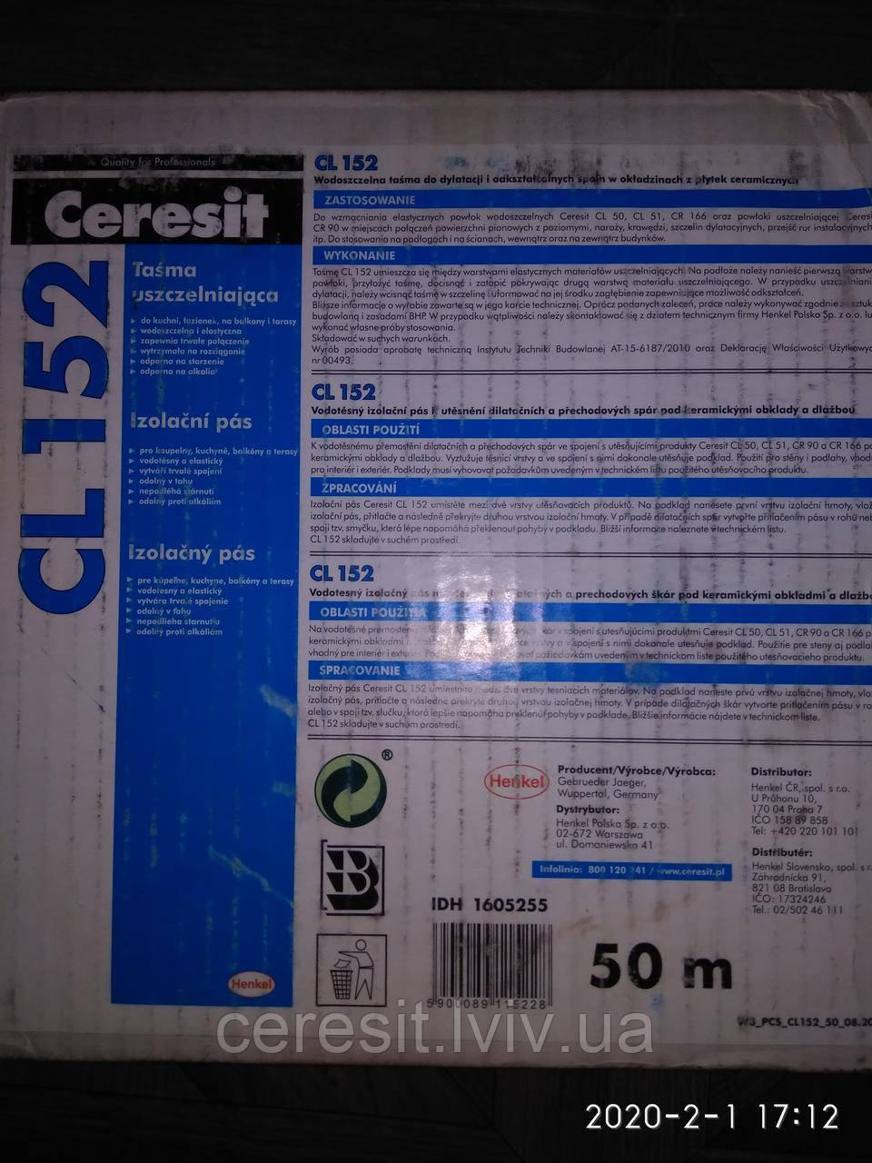 Гідроізоляційна лента Ceresit CL 152   50м пог