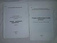 """2 методички """"теория информации и кодирования"""""""