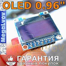 """Дисплей OLED 0.96"""" SPI 128х64 голубого свечения Arduino ESP STM STM32 - модуль"""