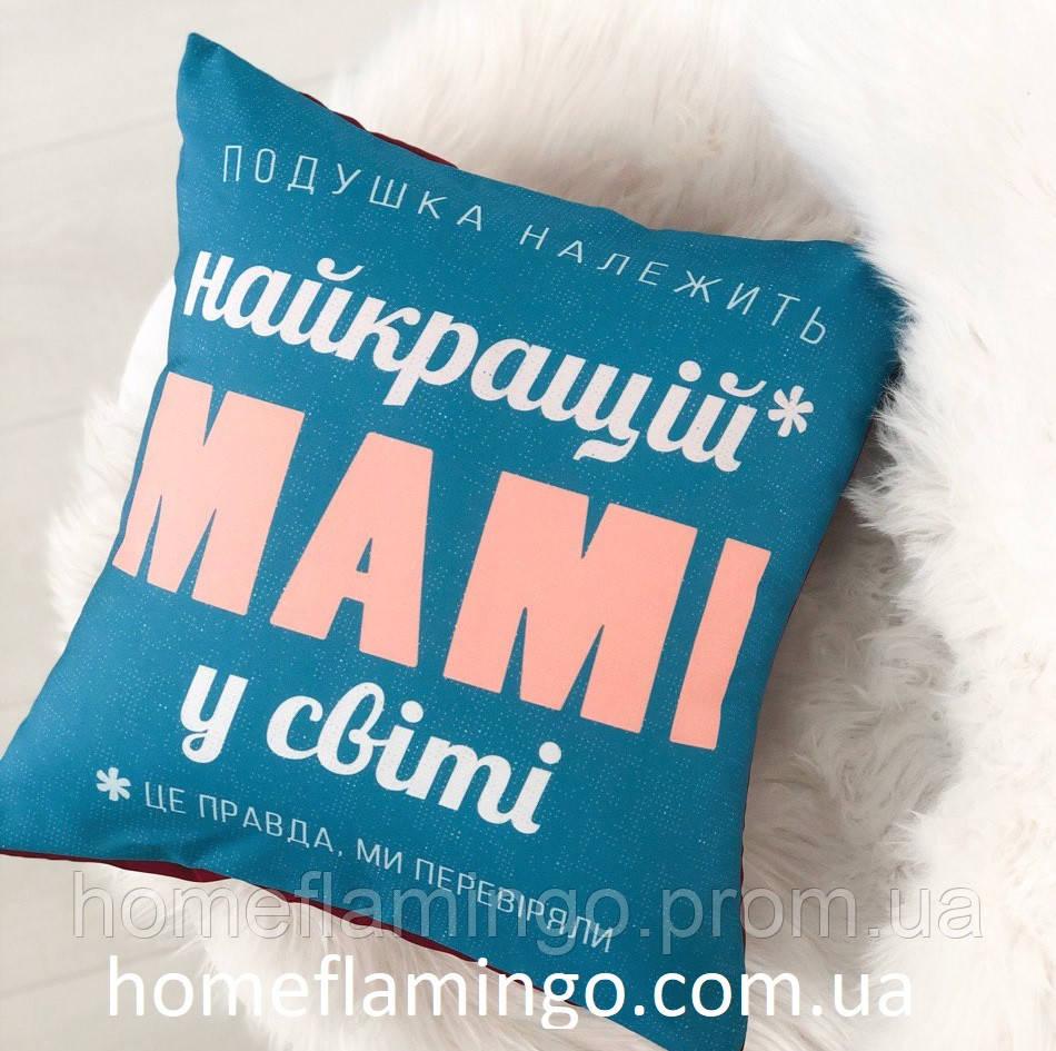 """Декоративна подушка з принтом для мами """"Подушка належить найкращій мамі"""""""