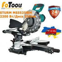 Пила торцовочная с протяжкой (2200 Вт, 255 мм) Sturm MS5525WM