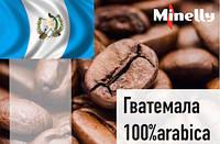 Свежеобжаренный кофе. Гватемала Арабіка